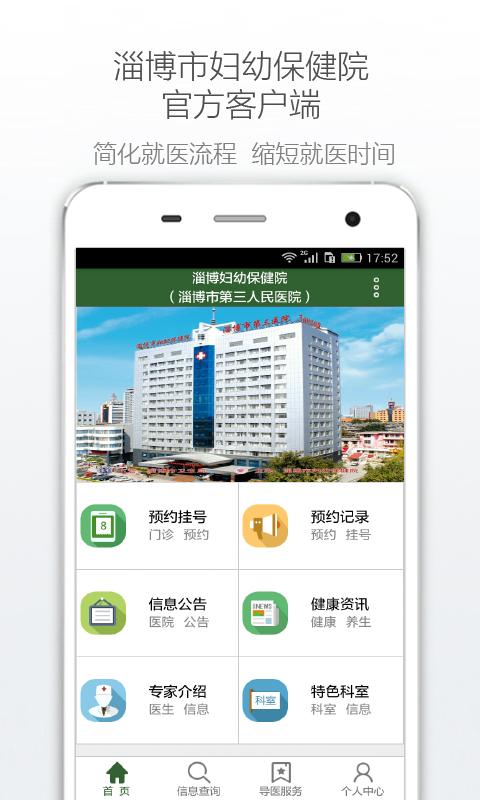 淄博市妇幼保健院软件截图1