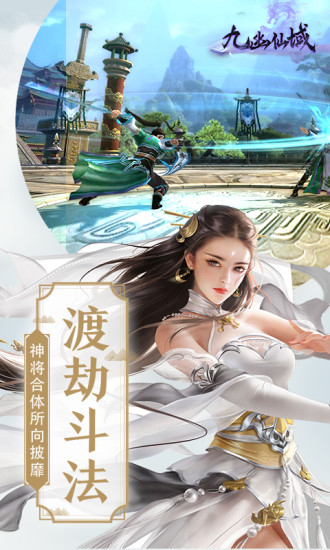 九幽仙域:完美仙侠软件截图1