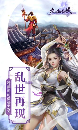 九幽仙域:完美仙侠软件截图3