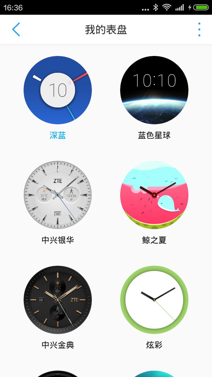 腾讯手表助手软件截图1