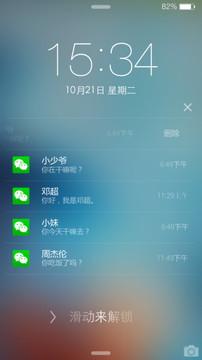 最美iOS8主题锁屏软件截图2