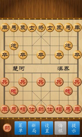 中国象棋软件截图1