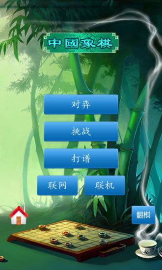 中国象棋软件截图0