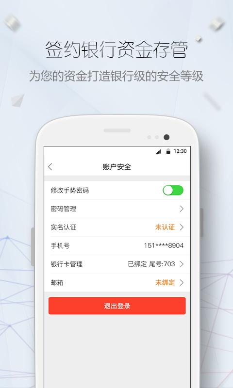 东方金钰软件截图4