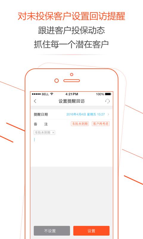 广西中华车友保软件截图3
