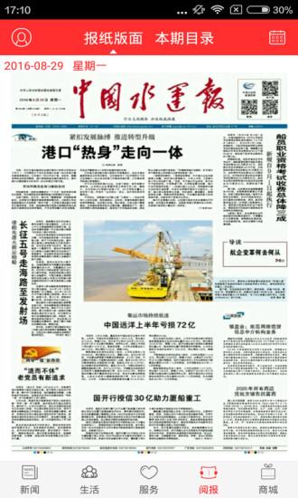 中国水运报软件截图4