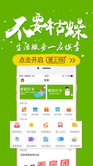 张家港爱上网软件截图2