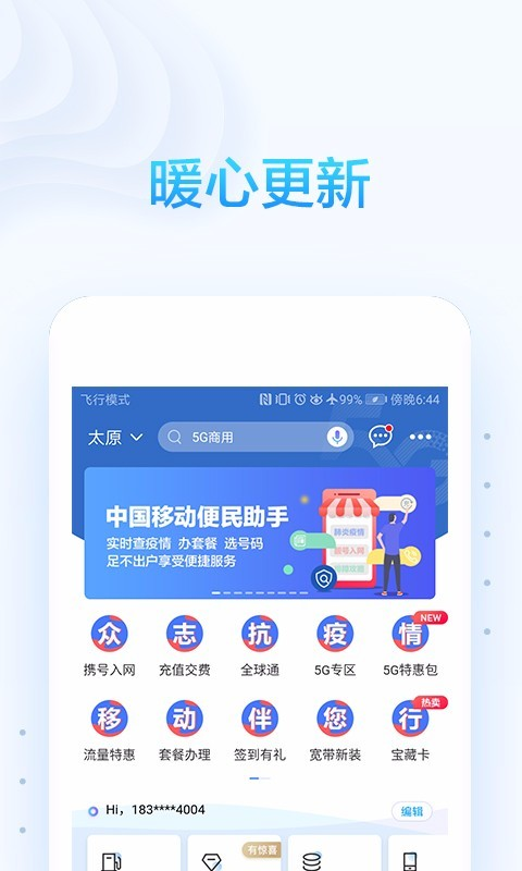 中国移动软件截图0