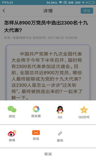 圆梦秦皇岛软件截图2