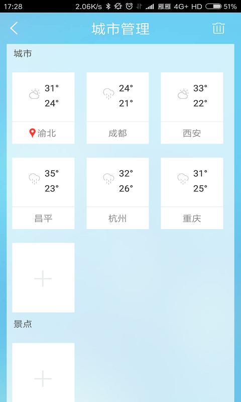 和天气软件截图3