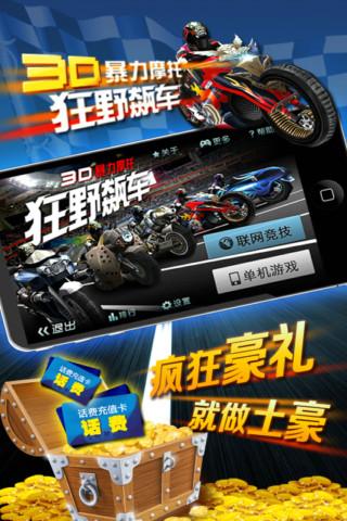 3D摩托飞车软件截图0