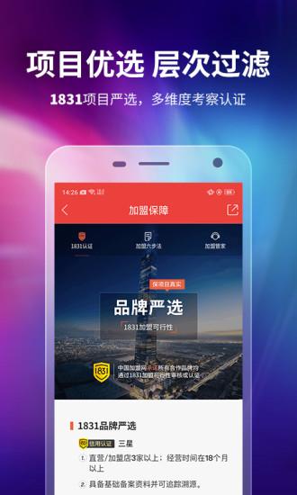 中国加盟网软件截图1