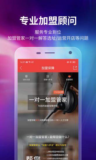 中国加盟网软件截图2