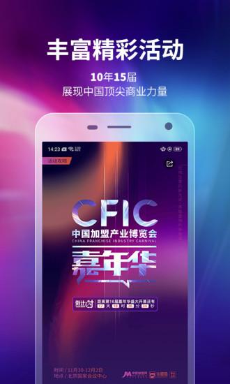 中国加盟网软件截图3
