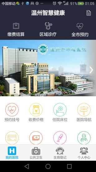 温州卫生公众服务软件截图2