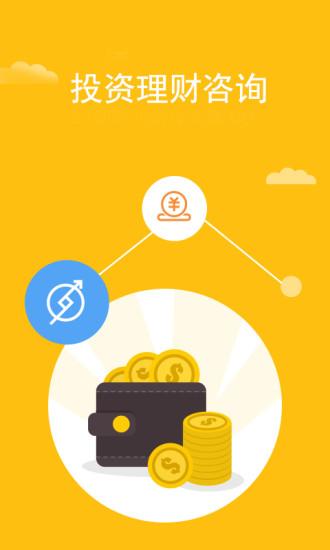 公积金贷款软件截图2