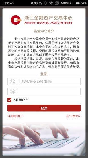 浙金中心软件截图2