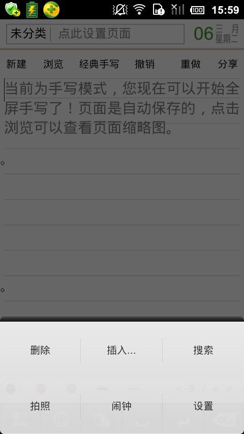 随手写 freenote软件截图2