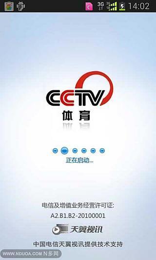 CCTV体育客户端软件截图2