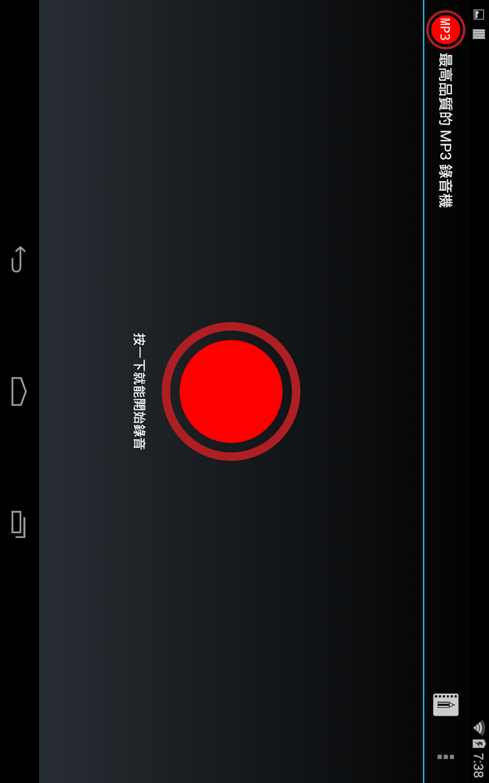 最高品质的 MP3 录音机软件截图0