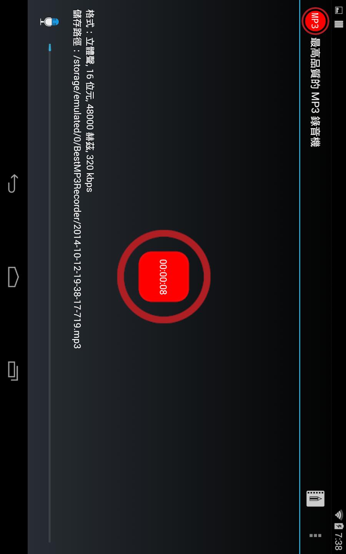 最高品质的 MP3 录音机软件截图1