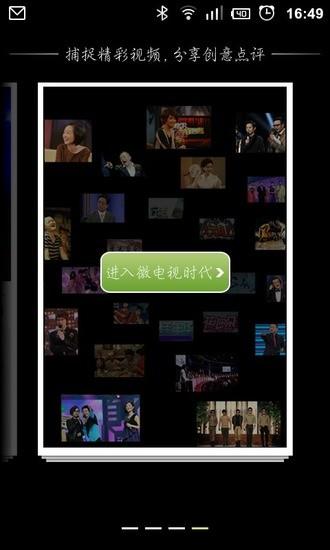 微电视软件截图3