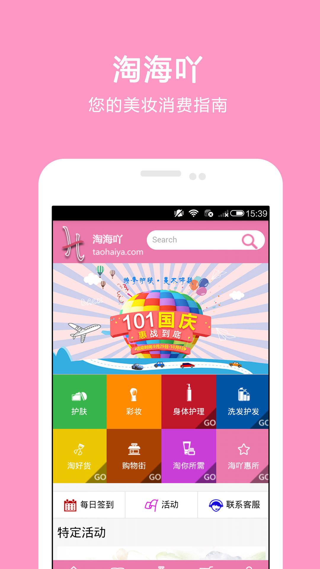 淘海吖软件截图1