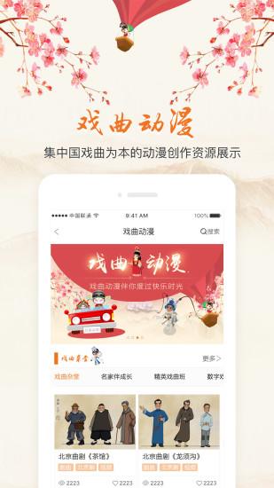 中国文化网络电视