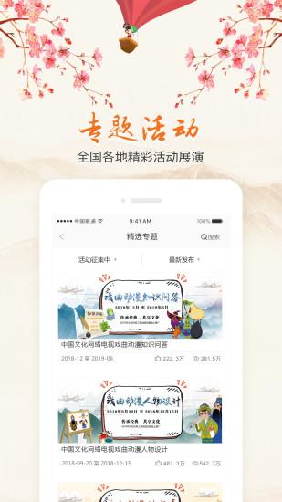 中国文化网络电视软件截图0
