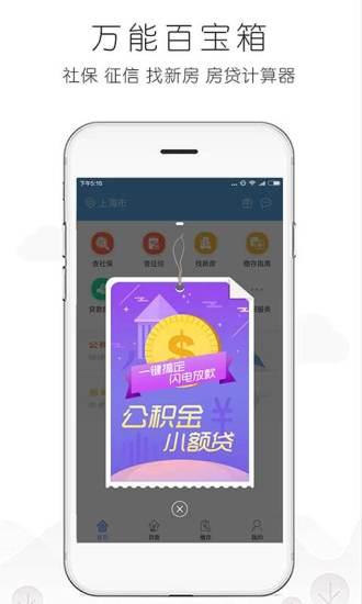 北京公积金软件截图2