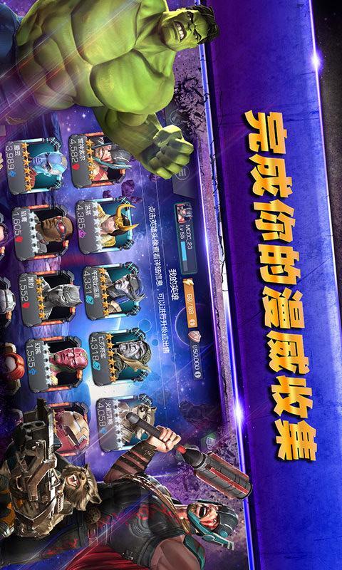 漫威:超级争霸战软件截图2