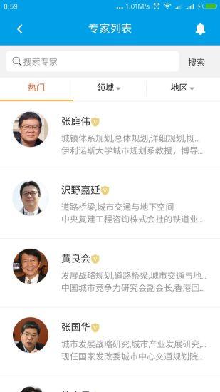 中城智库软件截图3