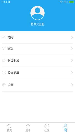 中国汽车人才网软件截图3