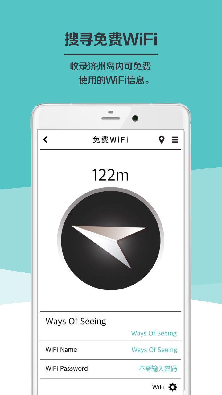 济州岛自由行攻略软件截图3