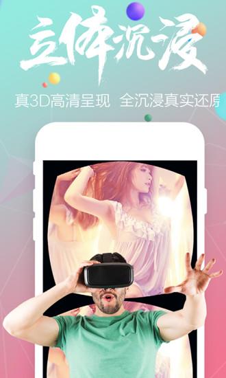 小花秀VR直播软件截图3