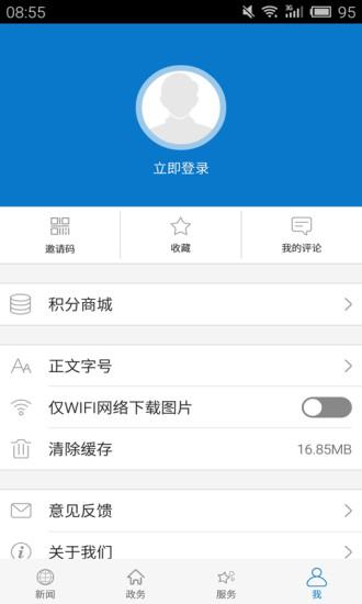 云上荆州软件截图3