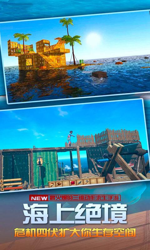 深海漂流木筏求生软件截图1