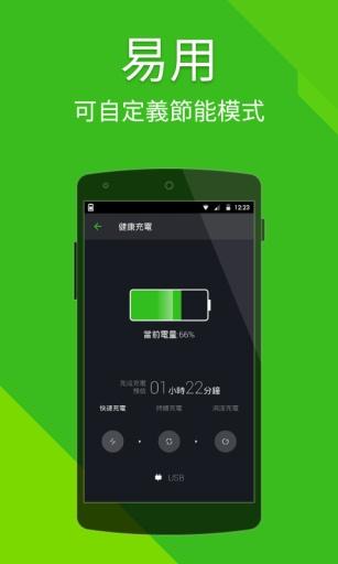 Power Battery﹣省电优化、延长电池、加速充电