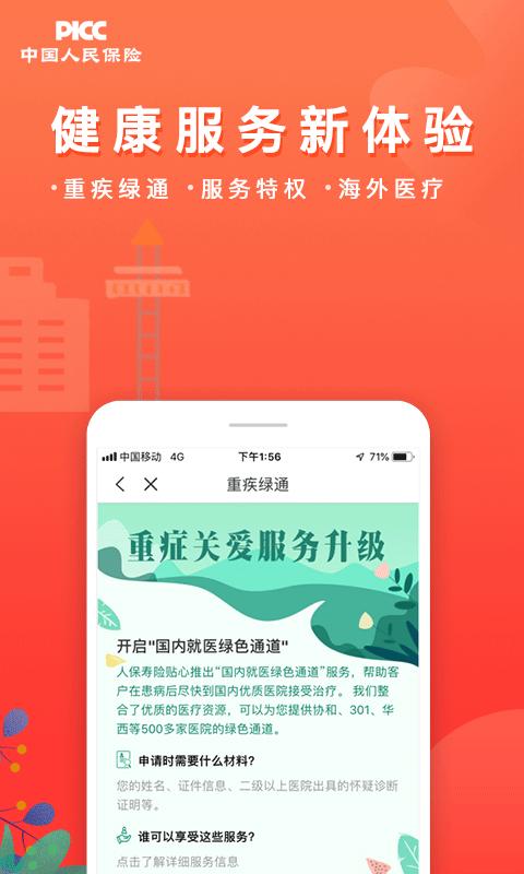 中国人保软件截图3