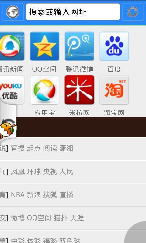 YY浏览器软件截图1