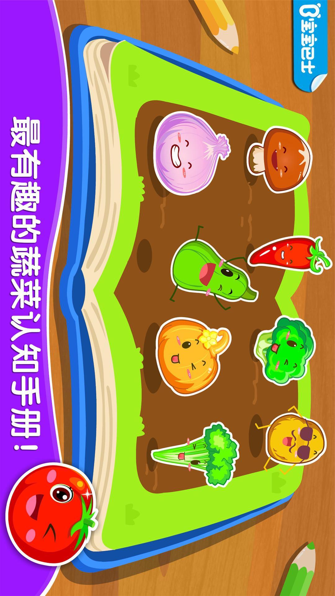 宝宝学蔬菜软件截图0
