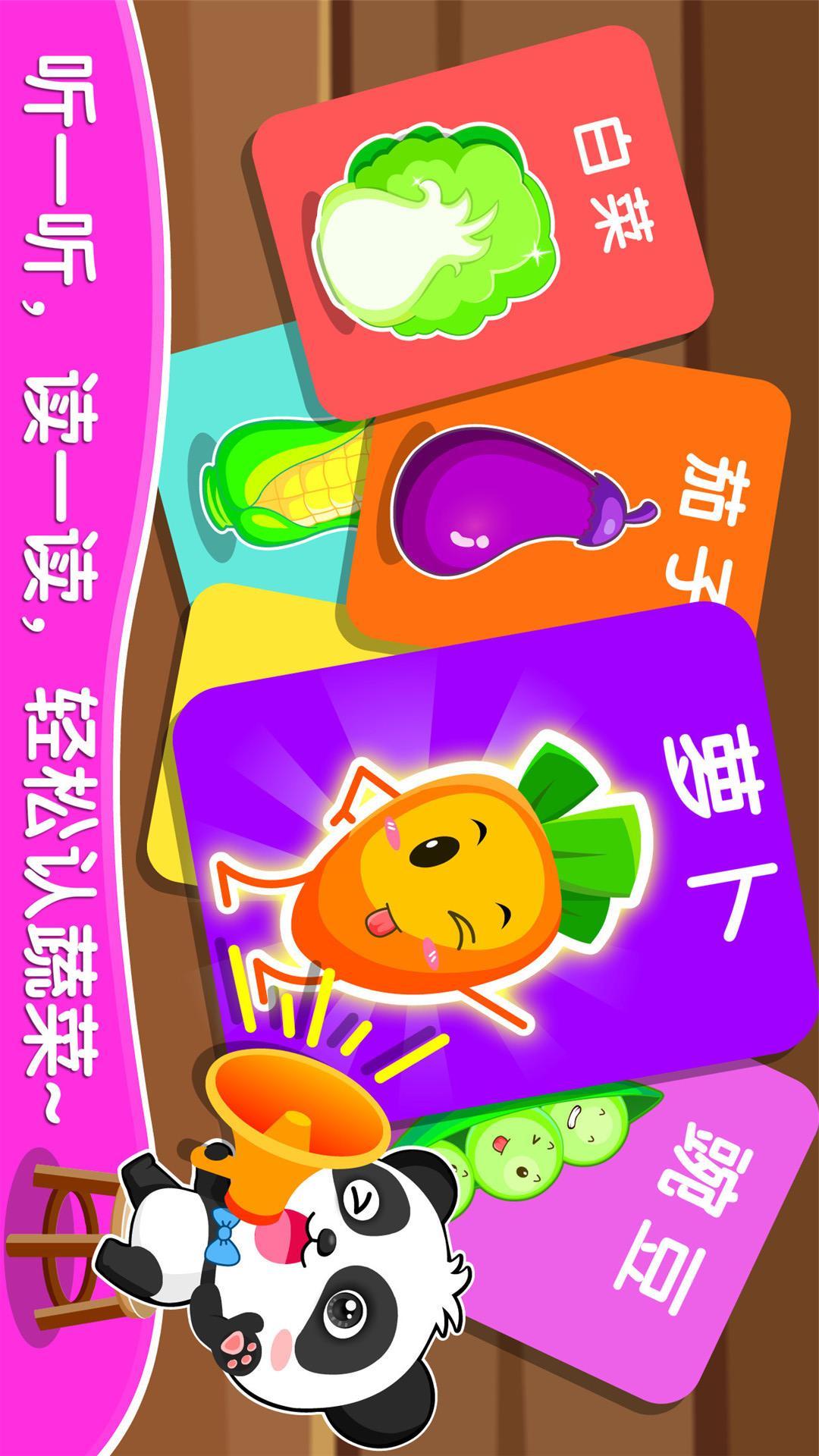 宝宝学蔬菜软件截图1