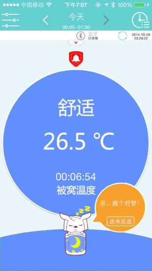 小珂体温仪软件截图4