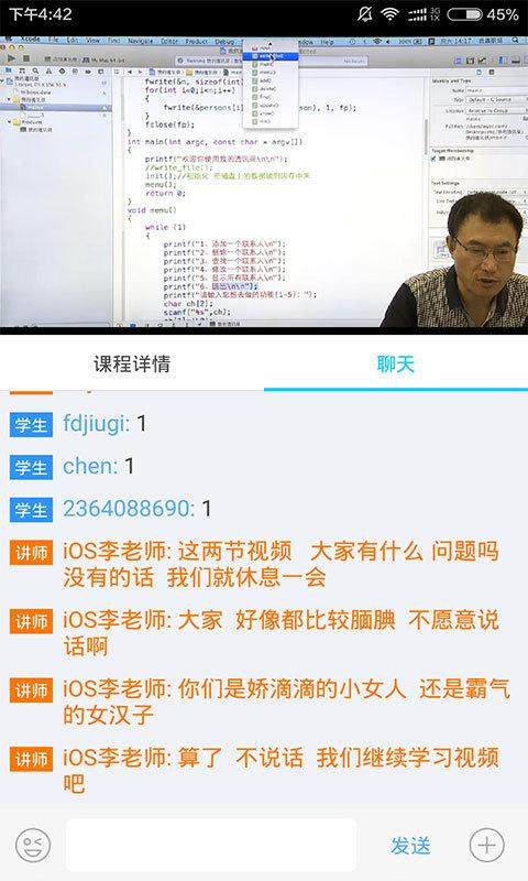 北京职达软件截图0