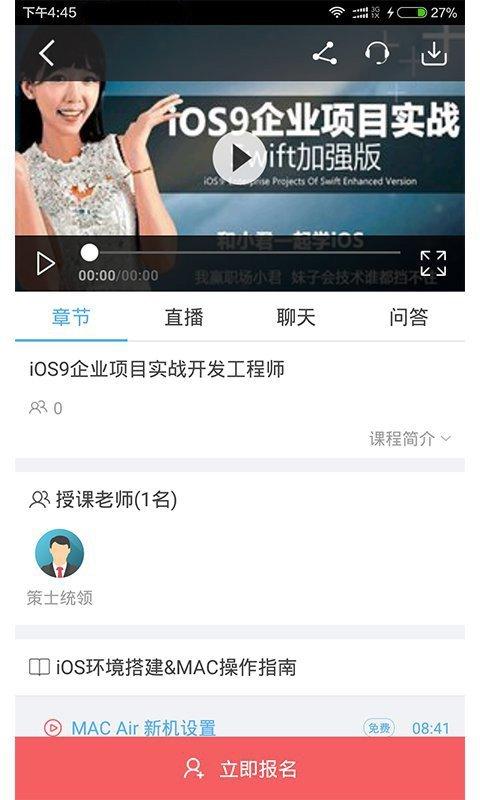 北京职达软件截图3