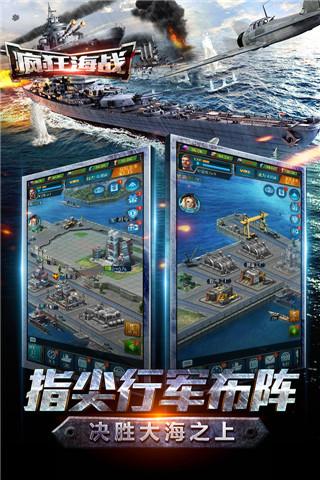 疯狂海战软件截图1