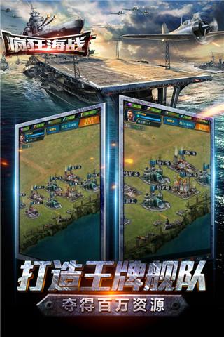 疯狂海战软件截图3