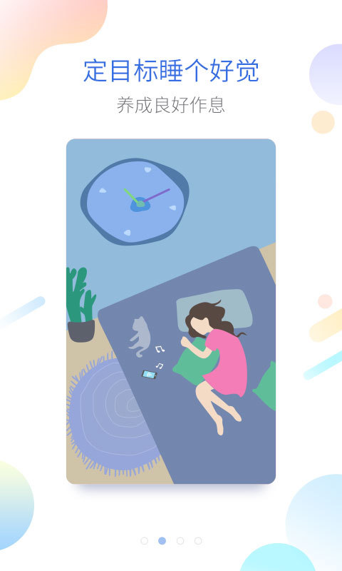 海豚睡眠软件截图1