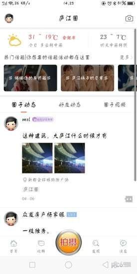 庐江论坛软件截图3