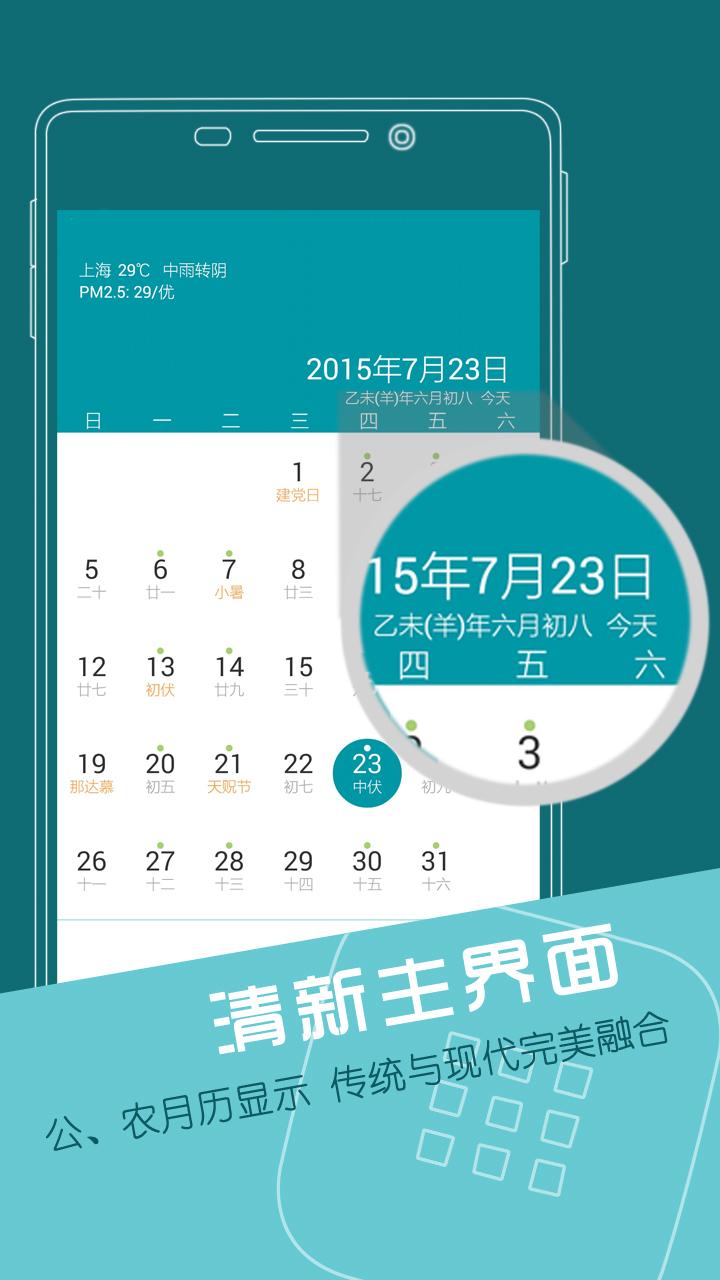 联想日历软件截图0